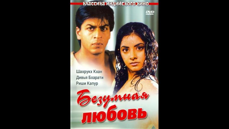 Безумная любовь\Deewana ( 1992 )