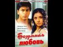 Безумная любовь Deewana 1992