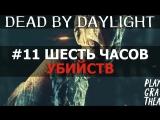 #11 Dead by Daylight - ШЕСТЬ ЧАСОВ УБИЙСТВ