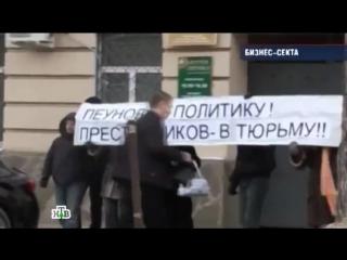 Разоблачение секты Пеуновой на НТВ. ЧП Расследование  г.