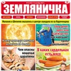Ekaterina Zemlyanichkina