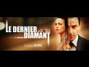Последний бриллиант      Le dernier diamant   2014