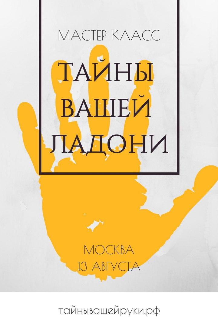 "Афиша Мастер-класс ""Тайны вашей ладони"""