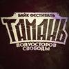 """Байк-Фестиваль """"Тамань - полуостров Свободы"""""""