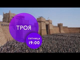 Троя на ТНТ4.