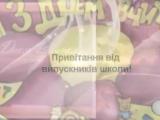 Вчителям Яструбинівської ЗОШ