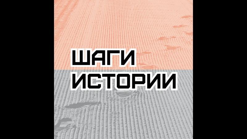Видеокалендарь Шаги Истории - Выпуск №5 (13 - 19 января)