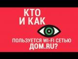 Кто и как пользуется сетью Wi-Fi?