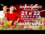 Внимание!!! 21 и 22 Февраля! Только для Вас все билеты на концерт Шынгыраа и Амит - 400 рублей!!! Успейте купить билет прямо сей