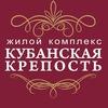 """Группа компаний """"Кубанская Крепость"""""""