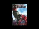 Transformers Escalation episode 5 на русском