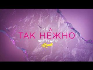 ЛАЙК.А / LIKE.A - Так нежно (Dee Flack Remix)