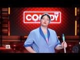 ПРЕМЬЕРА! «Comedy Club» - Уборщица