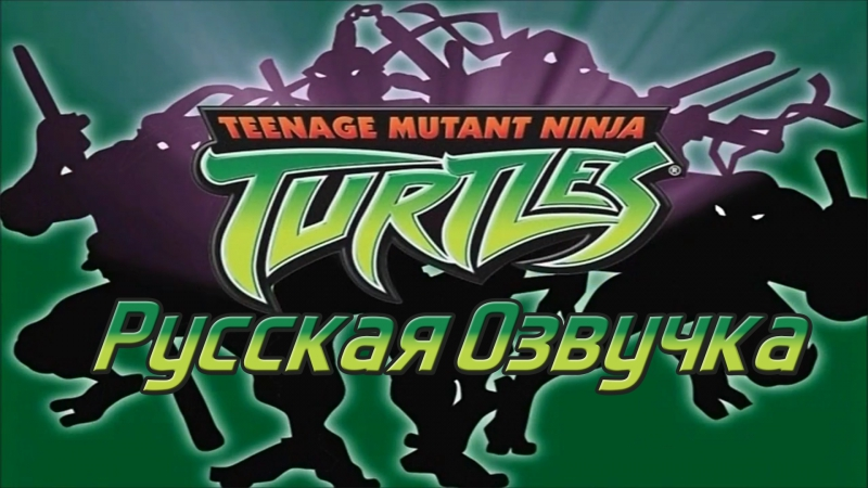 Teenage Mutant Ninja Turtles (2003-2009) - FoxBox Preview (Russian Voiceover)
