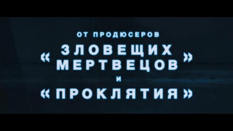 Полтергейст (2015)