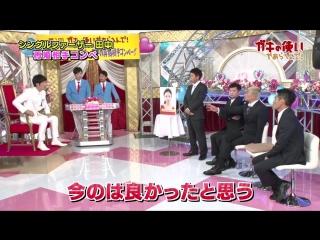 Gaki no Tsukai #1369 (2017.08.20) - Tanakas New Wife Competition (この女性なら大丈夫! シングルファーザー・田中の再婚相手コンペ~!!)