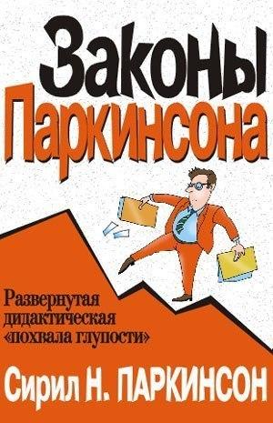 Бизнес-АУДИО: S. Parkinson📖Закон паркинсона Данная книга давно стала