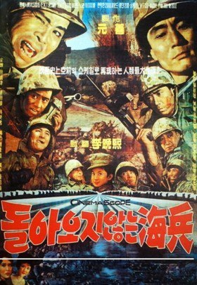 Морпехи, которые не вернулись / The Marines Who Never Returned (1963)  Колобок