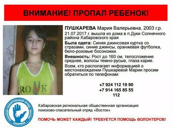 В Хабаровском крае расследуется уголовное дело по факту исчезновения...