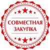 СОВМЕСТНАЯ ЗАКУПКА | Киров