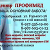 "Медицинский центр ""ПрофиМед"" г. Октябрьский"