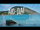 Аю-Даг