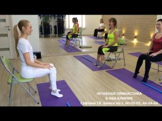 Лечебная гимнастика в АВА КЛИНИК  - путь к здоровью !