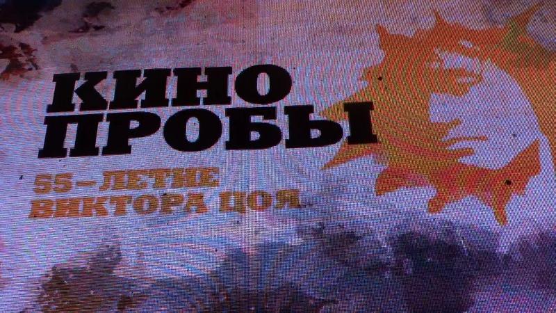 КИНОпробы2017 Окуловка