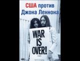 США против Джона Леннона (Фильм 2006 г. США) Документальный, биография, музыка