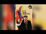 Зази в метро (1960)  Zazie dans le m