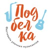 Фестиваль уличных музыкантов «ПОДБЕЛКА»