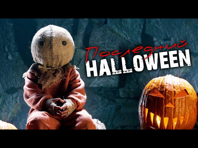 СТРАШИЛКИ НА НОЧЬ - ПОСЛЕДНИЙ ХЭЛЛОУИН | Last halloween