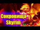 Секреты Skyrim 35. Сокровища Skyrim