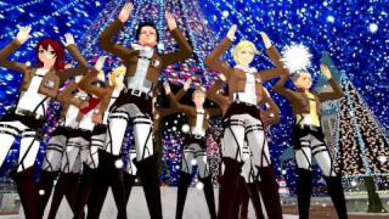 (進撃の巨人)【Christmas Caramelldansen - Attack On Titan】MMD