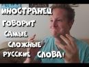Иностранец Говорит Самые Сложные Русские Слова!