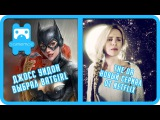 КиноМёд #1 с Azzy и XTR – Джосс Уидон и Batgirl, а так же сериал The OA