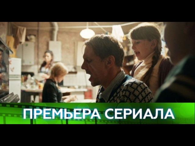 Премьера. Бесстыдники на НТВ с 24 сентября