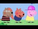 Свинка Пеппа - Ужасно взрослая музыка