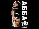 АББА Фильм (ABBA The Movie, 1977)