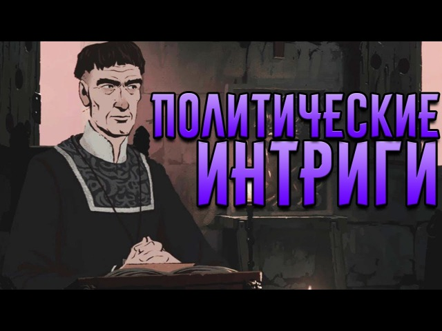ВОЙНА БЛИЗКО 🌏 Ken Follett's The Pillars of the Earth [КНИГА 1] 4