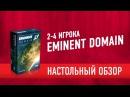 Настольная игра EMINENT DOMAIN . Обзор EMINENT DOMAIN board game review