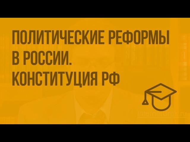 Политические реформы в России. Конституция РФ. Парламентская республика. Смешанная республика