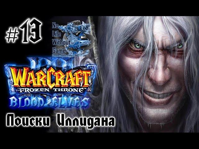 Warcraft IIIThe Frozen Throne[13] - Поиски Иллидана (Прохождение на русском(Без комментариев))
