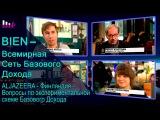 BIEN - ALJAZEERA - Финляндия - Вопросы по экспериментальной схеме Базового Дохода.