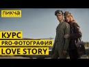 Практика love story у PRO курса. 3 группа