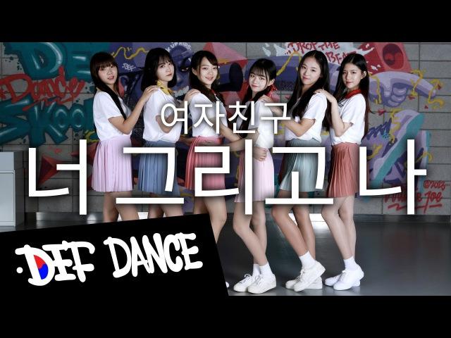 [댄스학원 No.1] GFRIEND (여자친구) - NAVILLERA (너 그리고 나) K-POP DANCE COVER / 데프댄스스쿨 수강생 월평440