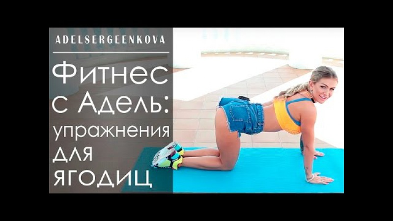 Фитнес с Адель: прикольные упражнения для нее любимой ;)