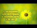 5 назиданий для верующих в жаркий день 11.08.2017 || Абу Яхья Крымский
