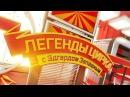 Легенды цирка. Дрессировщик Иван Рубан