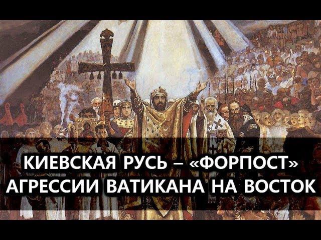 Киевская Русь форпост агрессии Ватикана на Восток Александр Пыжиков смотреть онлайн без регистрации